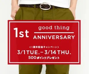 1st good thing ANNIVERSARY good thing_300×250_1のバナーデザイン