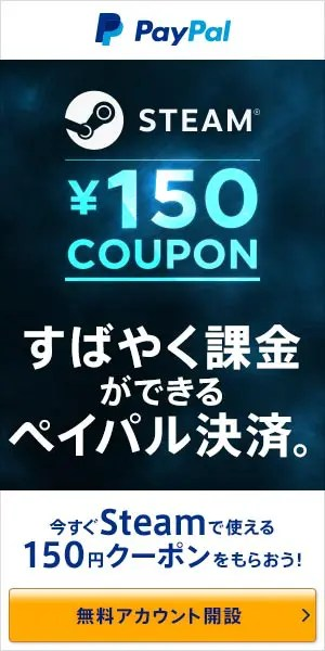 STEAM¥150COUPON PayPay_300×600_1のバナーデザイン
