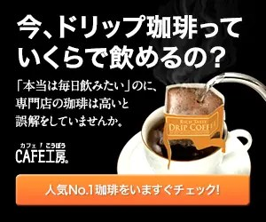 CAFE工房_300×250_1のバナーデザイン