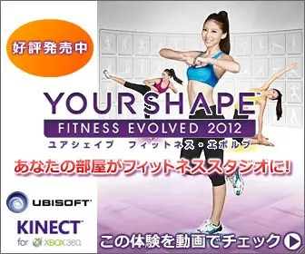 KINECT YOURSHAPE FITNESS EVOLVED 2012_300x250_1のバナーデザイン