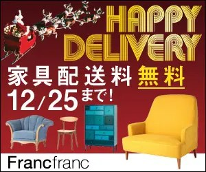 Francfranc「HAPPY DELIVERY」_300x250_1のバナーデザイン