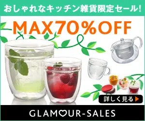 GLAMOUR-SALES MAX70%OFF_300x250_1のバナーデザイン
