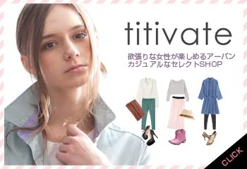 TiTivate_350×240_1のバナーデザイン