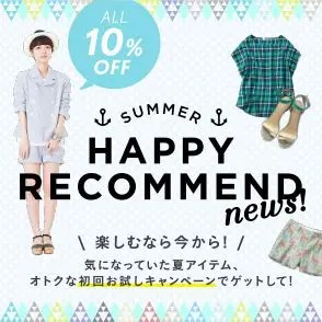 ALL10%OFF SUMMER HAPPY RECOM_294×294_1のバナーデザイン