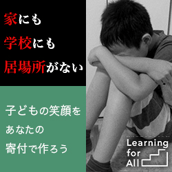 Learning for All_250×250_1