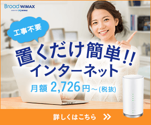 Broad WiMAX_300×250のバナーデザイン