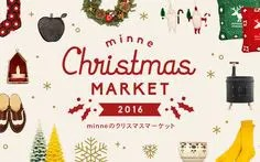 minne_Christmas MARKET_236×147のバナーデザイン