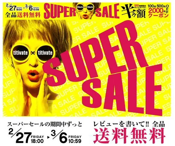 titivate_SUPER SALE_564×471のバナーデザイン