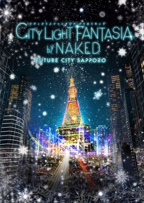 CITY LIGHT FANTASIA by NAKED_FUTURE CITY SAPPORO_564 x 795のバナーデザイン
