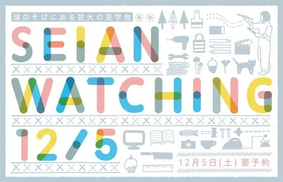 SEIAN_SEIAN WATCHING_560×360のバナーデザイン