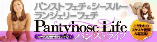PantyhoseLife -パンストライフ- パンスト&SEXYランジェリー等「スケスケ」にとことんこだわった会員制動画&画像配信サイト