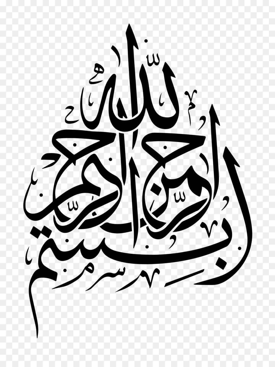 Ucapan Ulang Tahun Arab : ucapan, ulang, tahun, Black, White, Flower, Download, 1920*2521, Transparent, Quran, Download., CleanPNG, KissPNG