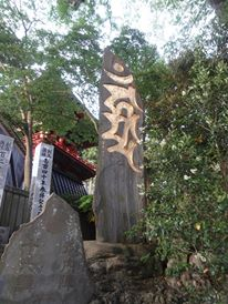 Siddham. 成田山新勝寺 (Naritasan Shinshō-ji Temple). 2013.