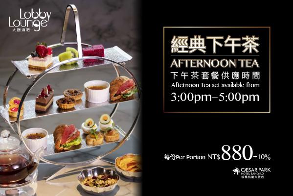 經典午茶時光-板橋凱撒大飯店│臺北國際觀光飯店