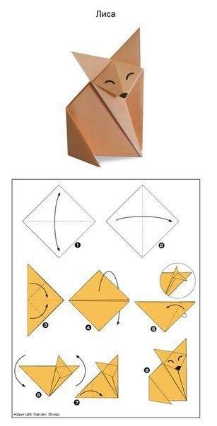Оригами Лиза