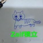 Zaif積立結果【2018年9月】