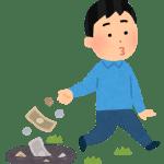 生活費公開【2018年10月】