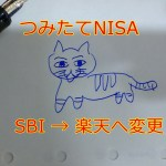 【つみたてNISA】SBI証券から楽天証券へ口座変更完了!!