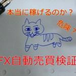 【FX】自動売買EA検証【30万円運用】
