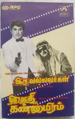 Iru Vallavargal – Kaithi Kannayiram Tamil Audio Cassette