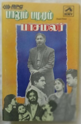 Paalum Pazhamum- Paasamalar Tamil Audio Cassette
