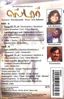 Star Tamil Audio Cassette By A.R. Rahman