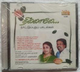Thillale Folk Song Tamil Audio Cd.