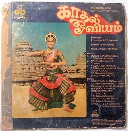 Kaadhal Oviyam Tamil Vinyl Record by Ilayaraja (1)