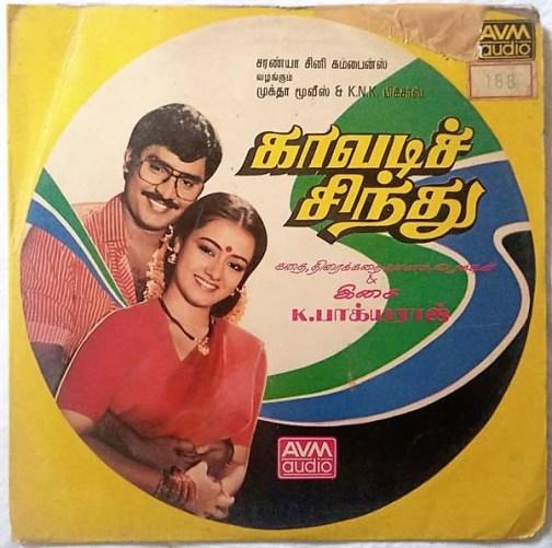 Kavadi Sindhu Tamil Vinyl Records K. Bhagyaraj (2)