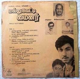 Mallu Vetti Minor Tamil Vinyl Record by Ilayaraja
