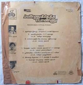 Mannukketha ponnu tamil vinyl record by Gangai Amaran