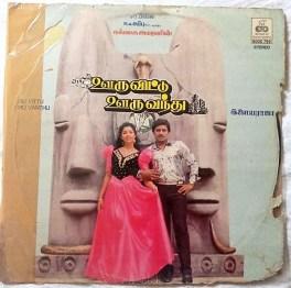 Ooru Vittu Ooru Vanthu Tamil Vinyl Record by Ilayaraja