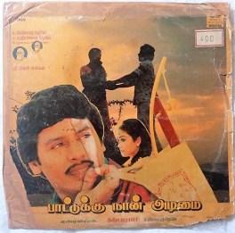 Paatukku Naan Adimai Tamil Vinyl Record by Ilayaraja