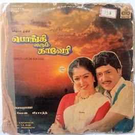 Pongivarum Kaveri Tamil Vinyl Record by Ilayaraja