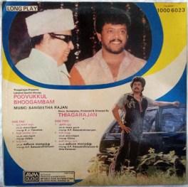 Poovukkul Boogambam Tamil Vinyl Record By S. P. Venkatesh