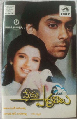 Prema Pavuraalu Telugu Audio Cassettes