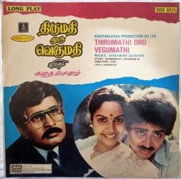 Thirumathi Oru Vegumathi Tamil dialogue & story Vinyl Record Sankar Ganesh