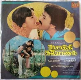Rasathi Kalyanam Tamil Vinyl Record by M. S. Viswanathan