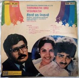 Thirumathi Oru Vegumathi Tamil Vinyl Record Sankar Ganesh