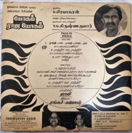 Yogam Rajayogam Tamil Vinyl Record By Sankar Ganesh