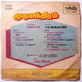 Moodu manthiram tamil vinyl records by shankar ganesh