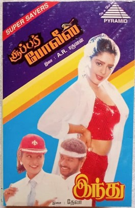 Super Police By A R Rahman – Indhu Tamil Audio Cassettes