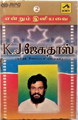Endrum Iniyavai K. J. Yesudas Tamil Audio Cassettes