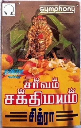 Sarvam Sakthimayam Chitra Tamil Devotional Audio Cassettes