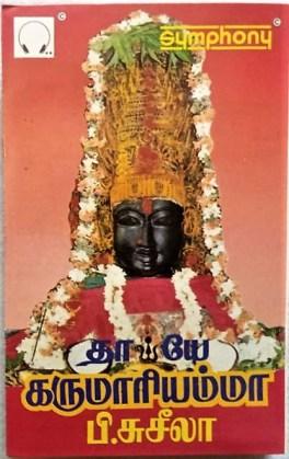 Thaaye Karumari Amma P Susheela Tamil Audio Cassettes