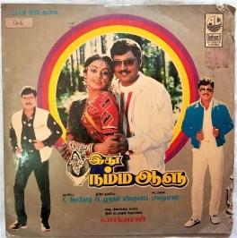 Ethu Namma Aalu Tamil Vinyl Record