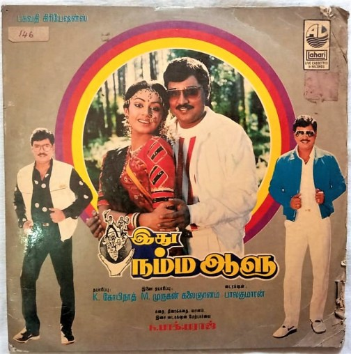 Ethu Namma Aalu Tamil Vinyl Record (2)