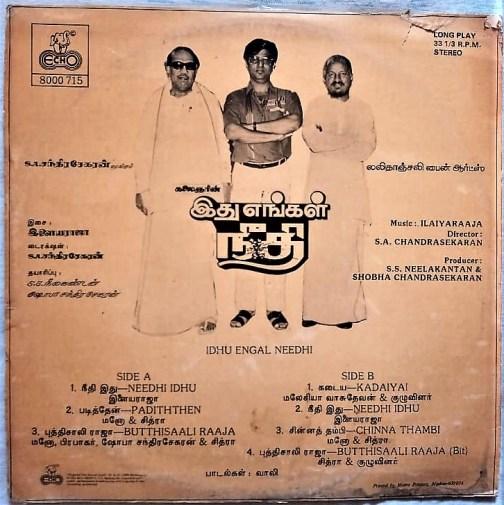 Idhu Engal Needhi Tamil Vinyl Record by Ilayaraja (1)