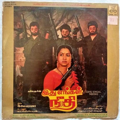 Idhu Engal Needhi Tamil Vinyl Record by Ilayaraja (2)