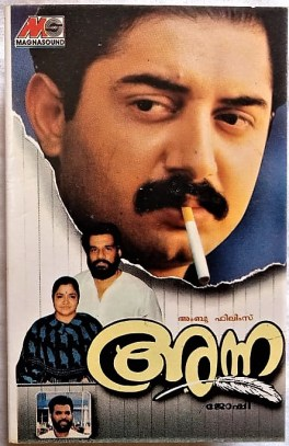Anna Film Song Malayalam Audio Cassettes